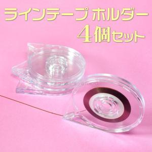 ラインアートテープケース 4個セット テープホルダー 幅3mmまで ラインネイルシール ストライプテープ ネイルアート用ネイルパーツ ラインテープ ネイル用品|neocolle