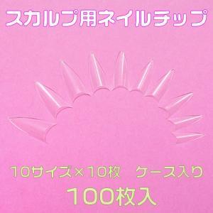 ネイルチップ シャープポイント 先端が尖ったネイルチップ10サイズ100枚 クリア ケース入[#c5]|neocolle