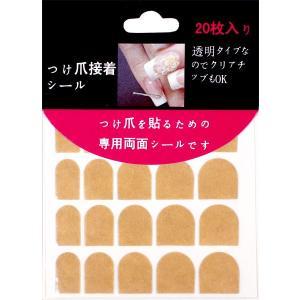 ネイルチップ用両面テープ10本指×2回分 1シート つけ爪用テープ クリアタイプ 付け爪用テープ 接着剤 グルー|neocolle