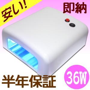 UVライト 白 ハイパワージェルネイル用激安宅配送料350円ホワイト36W UVライト 単品単体 プロ仕様本体 UVランプ タイマー付きレジンクラフト用 ネイルドライヤー