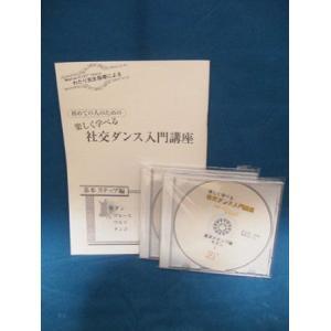 社交ダンス 入門講座 基本ステップ編 DVD2巻+テキスト