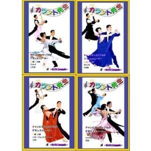 カウント先生モダン編(中級〜上級)DVD4巻セット