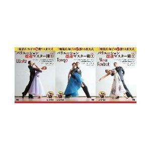 三輪嘉広・知子の新・勝てる東大式バリエーション超速マスター術DVD3巻セット