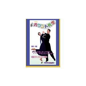 カウント先生モダン編スローフォックストロット(初級〜中級)DVD