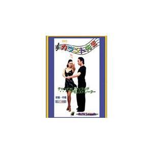 カウント先生新ラテン編ルンバ(初級〜中級)DVD
