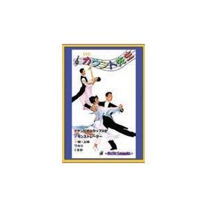 カウント先生モダン編ワルツ(中級〜上級)DVD