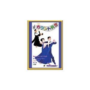 カウント先生モダン編タンゴ(中級〜上級)DVD