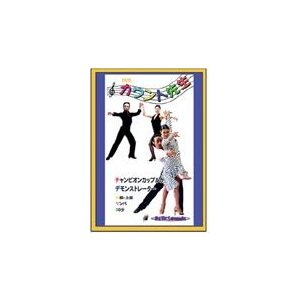カウント先生新ラテン編サンバ(中級〜上級)DVD