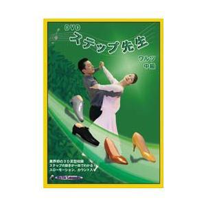 社交ダンス・ステップ先生〜ワルツ編〜中級