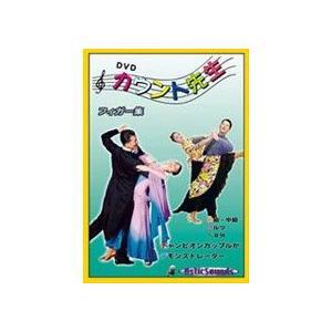 カウント先生フィガー集ワルツ(初級〜中級)DVD