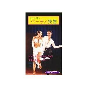 社交ダンス・パーティー先生〜ラテン編〜ジルバ