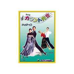 カウント先生フィガー集タンゴ(初級〜中級)DVD