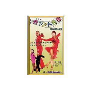 カウント先生フィガー集チャチャチャ(初級〜中級)DVD
