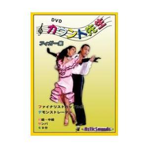カウント先生フィガー集サンバ(初級〜中級)DVD