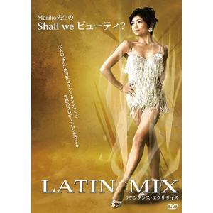 LATIN MIX 〜Mariko先生のShall we ビューティー?〜【DVD】