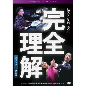 社交ダンスのリズム 完全理解・スタンダード基本編(DVD)
