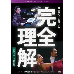 社交ダンスのリズム 完全理解・スタンダード応用編(DVD)