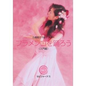 DVD フラメンコを踊ろう[入門編]vol.2 セビジャーナス