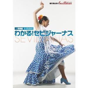 DVD 鍵田真由美のSevillanas 1 基礎編 in STUDIO わかる! セビジャーナス