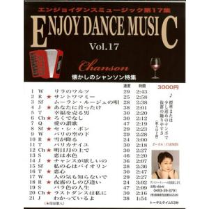 エンジョイダンスミュージック第17集