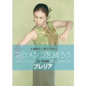 DVD フラメンコを踊ろう[初中級編]ブレリア 5週間で1曲マスター