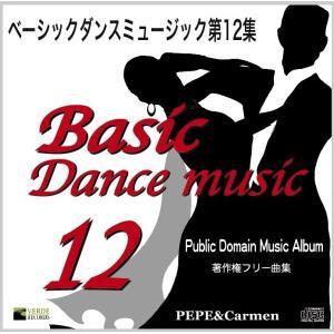 BASIC DANCE MUSIC 第12集