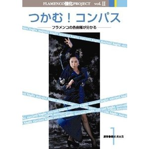 DVD つかむ!コンパス1 観て上達