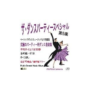 ザ・ダンスパーティースペシャル第5集