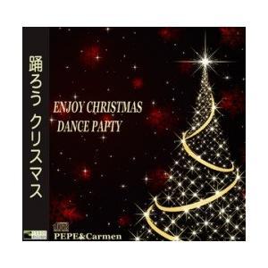 踊ろう クリスマス
