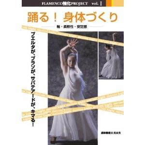 フラメンコDVD 踊る!身体づくり -軸・柔軟性・安定感-