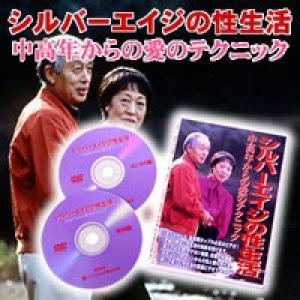 〜中高年のための愛と性のマニュアル〜シルバーエイジの性生活DVD2巻
