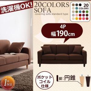 NAS22(20色)カバーリングソファー 巾190・布張り(ブラウン・ベージュ・ブラックetc) neolife