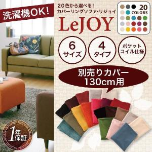 AS22(20色)カバーリングソファー 巾130用カバー(ブラウン・ベージュ・ブラックetc) neolife