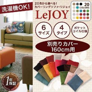 AS22(20色)カバーリングソファー 巾160用カバー(ブラウン・ベージュ・ブラックetc) neolife