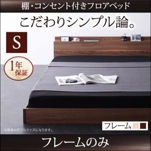 シングルベッド(フレームのみ)(ウォールナットブラウン・オークホワイト)・AS22|neolife