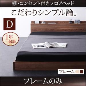 ダブルベッド(フレームのみ)(ウォールナットブラウン・オークホワイト)・ローベッド・AS22|neolife