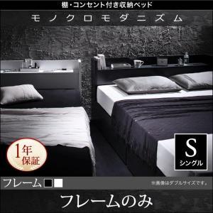 ●棚、引出し付きの機能性が高い木製ベッド ●引出しは左右どちらにも付けられます ●携帯も充電できるコ...