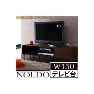 テレビ台150(ダークブラウン・ナチュラル)・レトロモダン・ローボード・22|neolife