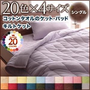 タオルケット シングル・コットン・キルトケット・春夏秋冬・20色・AS22|neolife