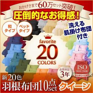 布団セット8点(クイーン)(ベージュ・ブラウン・ブラック・ピンク)・組布団・20色・AS22|neolife