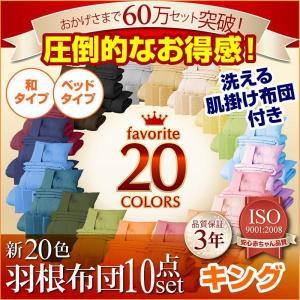 布団セット8点(キング)(アイボリー・ベージュ・ブラウン・ブラック・ピンク)・組布団・20色・AS22|neolife