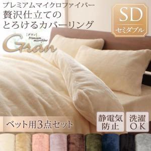 布団カバーセット セミダブル 暖かい 秋冬 ベッド用 3点セット マイクロファイバー