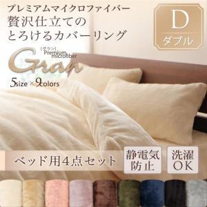 布団カバーセット ダブル 暖かい 秋冬 ベッド用 4点セット マイクロファイバー