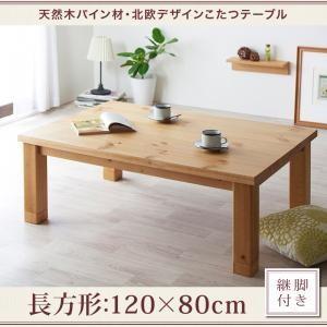 天然木こたつテーブル 120×80 長方形 ナチュラル 北欧風 家具調コタツ 送料無料 AS neolife