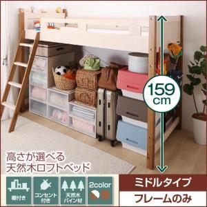 ロフトベッド シングル ミドルタイプ 子供 木製 すのこベッド フレームのみ