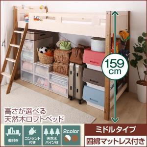 ロフトベッド シングル ミドルタイプ 子供 木製 すのこベッド マットレス付き
