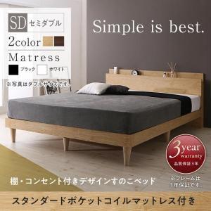 セミダブルベッド すのこベッド マットレス付 おしゃれ 棚 コンセント 北欧風 スタンダードポケット