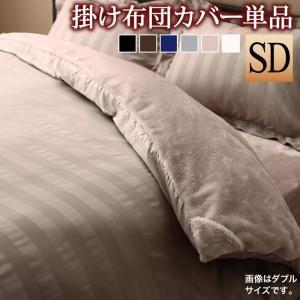 掛け布団カバー セミダブル おしゃれ 掛布団カバー 暖かい ホテルデザイン