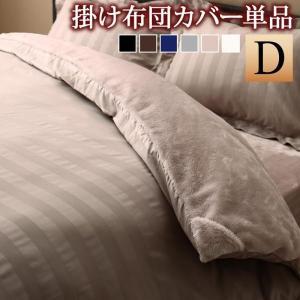 掛け布団カバー ダブル おしゃれ 掛布団カバー 暖かい ホテルデザイン