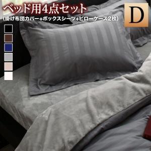 布団カバーセット ベッド用 ダブル 暖かい 秋冬 4点セット ホテルデザイン